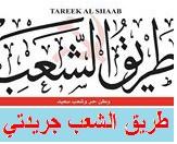 Tareeq001