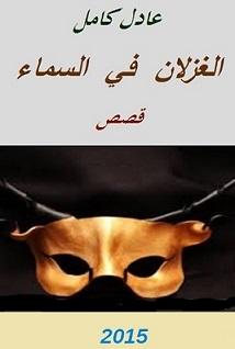 63ae6d5366ac3 الغزلان في السماء مجموعة قصصية للكاتب الأستاذ عادل كامل – ألواح ...