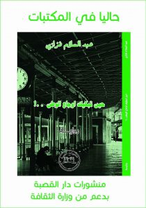 Abdessalam Fizazi Novel
