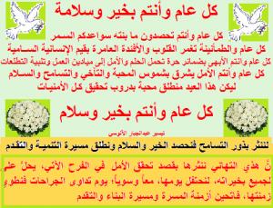 CONGRATULATIONS from TAYSEER AL ALOUSI